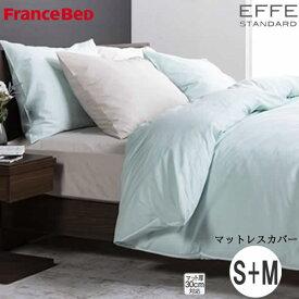 【除】エッフェスタンダードマットレスカバーS+Mサイズ シングル+セミダブル 幅220cm フランスベッドマット厚30cm対応全2色ボックスシーツ寝装品