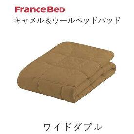 【除】キャメル&ウール ベッドパッド ワイドダブルフランスベッド寝装品