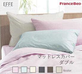 【除】エッフェベーシック マットレスカバーダブルフランスベッド(マット厚30cm対応)ボックスシーツ寝装品