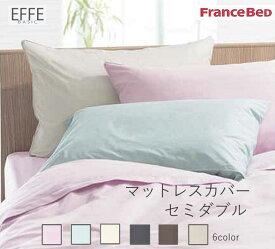 【除】エッフェベーシック マットレスカバーセミダブルフランスベッド(マット厚30cm対応)ボックスシーツ寝装品