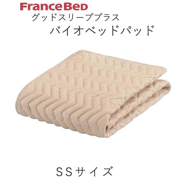 【除】グッドスリーププラス バイオベッドパッド SS(スモールシングル/セミシングル)フランスベッド寝装品