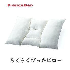 らくらくぴった ピロー シングルリクライニングベッド用枕フランスベッド枕 ピロー寝装品 【除】