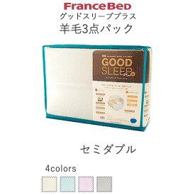 【除】グッドスリーププラス羊毛3点パック Mセミダブル(幅122cm)フランスベッド【ベッドパッド×1+マットレスカバー×2】寝装品ウォッシャブル ウール 3点パック