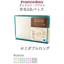 【除】グッドスリーププラス羊毛3点パック MLセミダブルロング(幅122cm)フランスベッド【ベッドパッド×1+マットレスカバー×2】寝装品ウォッシャブル ウール 3点パック