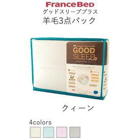 【除】グッドスリーププラス羊毛3点パック Qクィーン(幅170cm)フランスベッド【ベッドパッド×1+マットレスカバー×2】寝装品ウォッシャブル ウール 3点パック