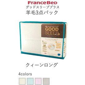 【除】グッドスリーププラス羊毛3点パック Qクィーンロング(幅170cm)フランスベッド【ベッドパッド×1+マットレスカバー×2】寝装品ウォッシャブル ウール 3点パック
