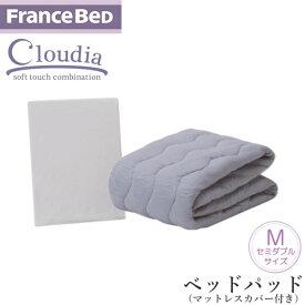 【ポイント10倍】ベッドパッド セミダブルサイズ(マットレスカバー付き)フランスベッドクラウディア潤い繊維「リフレス」使用!マットレスカバー付き寝装品