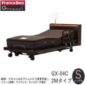 【除】【開梱設置】フランスベッド 電動ベッドGRANMAX(グランマックス)2M(2モーター)シングルサイズGX-04C 2M S固定脚・ワイヤードタイプ脚部・リモコンはオプション対応可能!ベッドフレーム介護ベッド