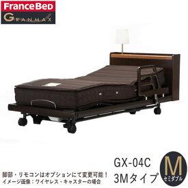 【除】【開梱設置】フランスベッド 電動ベッドGRANMAX(グランマックス)3M(3モーター)セミダブルサイズGX-04C 3M M固定脚・ワイヤードタイプ脚部・リモコンはオプション対応可能!ベッドフレーム介護ベッド