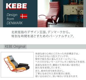 KEBE:総本革張りリクライニングチェア
