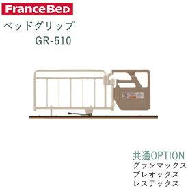 【除】ベッドグリップGR-510電動リクライニングベッド用グランマックス・プレオックス・レステックス共通オプションフランスベッド