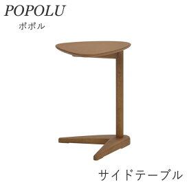 【除】【送料無料】ポポル サイドテーブル業務用家具大手メーカー 光製作所(ヒカリファニチャー)