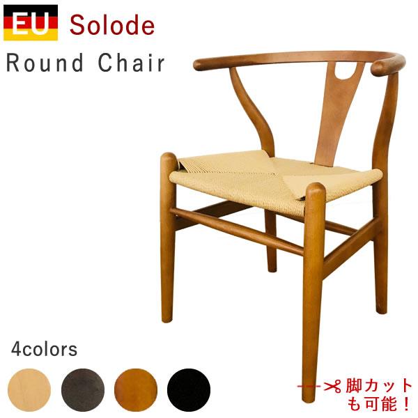 【除】JIS規格環境&耐久性試験合格 【脚カット可】 ラウンドチェア ( Round Chair )