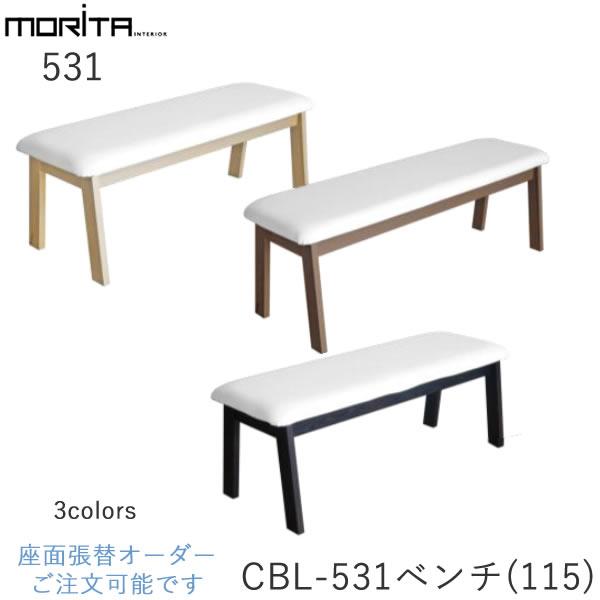 【除】CBL-531ベンチ(115)RB(リアルビーチナチュラル)/CH(ショコラ)/UG(ウェンジ)モリタインテリア工業座面張り替えオーダー可能【送料無料】
