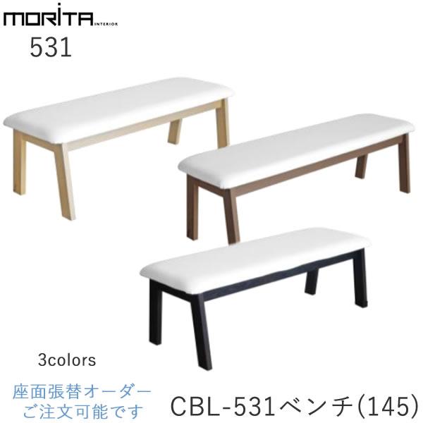 【除】CBL-531ベンチ(145)RB(リアルビーチナチュラル)/CH(ショコラ)/UG(ウェンジ)モリタインテリア工業座面張り替えオーダー可能【送料無料】