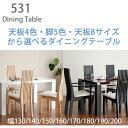 【除】【開梱設置】DT-531天板+脚 ダイニングテーブル天板サイズ選択(130〜200)天板4色/脚5色から選択モリタインテリア工業【送料無料】