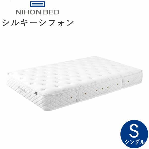 【除】【送料無料】シルキーシフォン シングル 11264 マットレス 日本ベッド