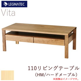 【表示価格より6%OFF】Vita(ヴィータ)110リビングテーブル<HM/ハードメープル>LEGNATEC レグナテック CLASSE 【送料無料】
