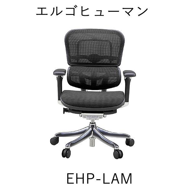 【P10】【送料無料】EHP-LAMエルゴヒューマン プロL(ロータイプ)関家具オフィスチェア