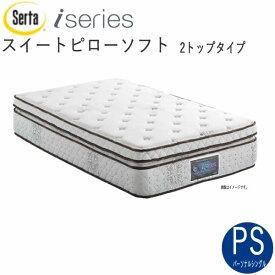 【除】iSeries スイートピローソフト SD(セミダブル)2トップタイプアイ・シリーズSerta(サータ)FIEBLOCKER(ファイヤーブロッカー)仕様 マットレス