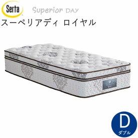 【除】スーペリアデイロイヤル D(ダブル)Serta(サータ)FIEBLOCKER(ファイヤーブロッカー)仕様 マットレス