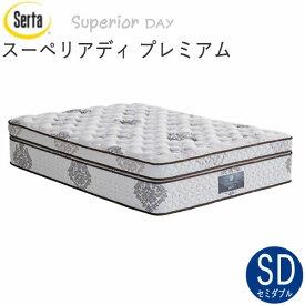 【除】スーペリアデイプレミアム SD(セミダブル)Serta(サータ)FIEBLOCKER(ファイヤーブロッカー)仕様 マットレス
