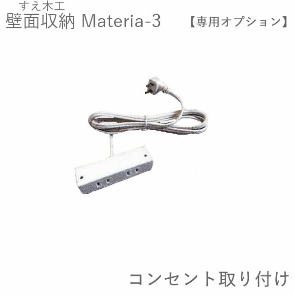 【P10】【単独購入不可】マテリア3 オプション コンセント取付(2口タイプ) (株)すえ木工 壁面収納(受注生産品)MATERIA 3