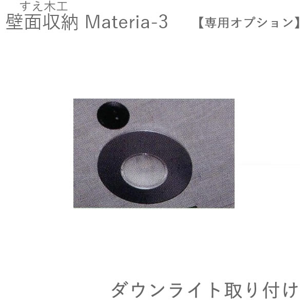 【P10】【単独購入不可】マテリア3 オプション ダウンライト取付 (株)すえ木工 壁面収納(受注生産品)MATERIA 3