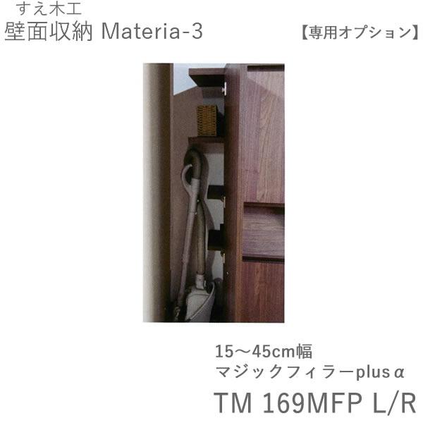【P10】【送料無料 条件付きで設置も可】マテリア3 マジックフィラーplus α(マジックフィラープラスアルファ) TM 169MFP L/R(設置方向選択) 幅15〜45cm(1cm単位でオーダー) (株)すえ木工 壁面収納(受注生産品)MATERIA 3