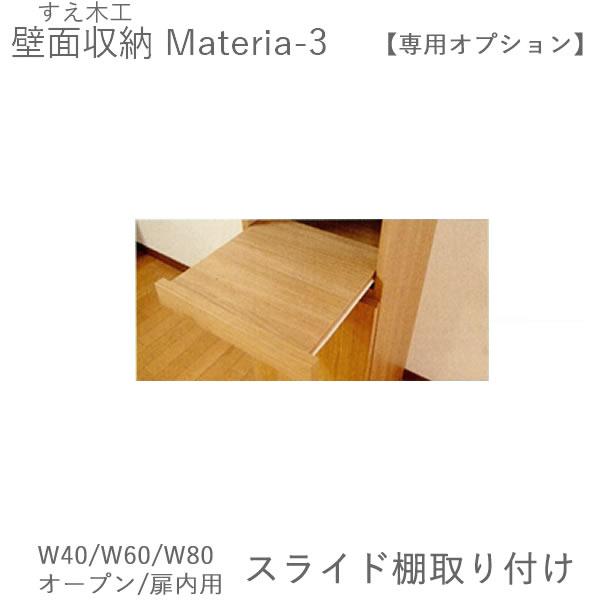 【P10】【送料無料】【単独購入不可】マテリア3 オプション スライド棚取り付けオープン用/扉内用(幅選択)(株)すえ木工 壁面収納(受注生産品)MATERIA 3