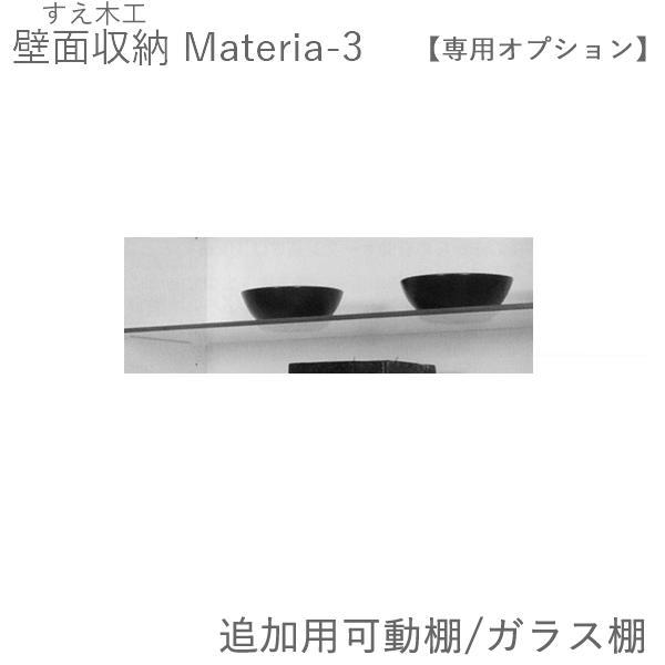 【P10】【条件付きで送料無料】マテリア3 オプション 追加可動棚板棚/ガラス棚(幅選択)(株)すえ木工 壁面収納(受注生産品)MATERIA 3