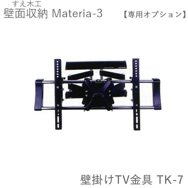 【P10】【単独購入不可】マテリア3 オプション 壁掛けTV金具(2口タイプ) (株)すえ木工 壁面収納(受注生産品)MATERIA 3