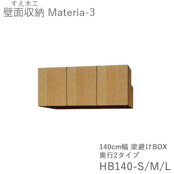 【P10】【条件付きで送料無料 設置も可】マテリア3 TM HB140-S/M/L L/R 140cm幅梁よけボックス 扉開閉方向選択高さ28〜89cmオーダー 奥行:D42/32タイプ選択(株)すえ木工 壁面収納(受注生産品)MATERIA 3