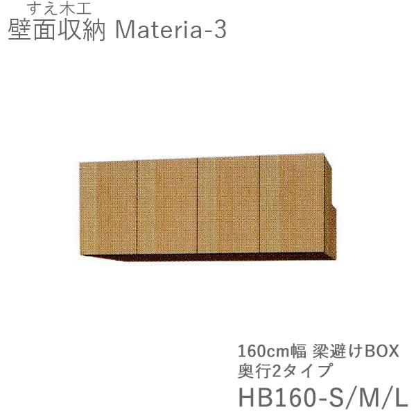 【P10】【条件付きで送料無料 設置も可】マテリア3 TM HB160-S/M/L L/R 160cm幅梁よけボックス 扉開閉方向選択高さ28〜89cmオーダー 奥行:D42/32タイプ選択(株)すえ木工 壁面収納(受注生産品)MATERIA 3