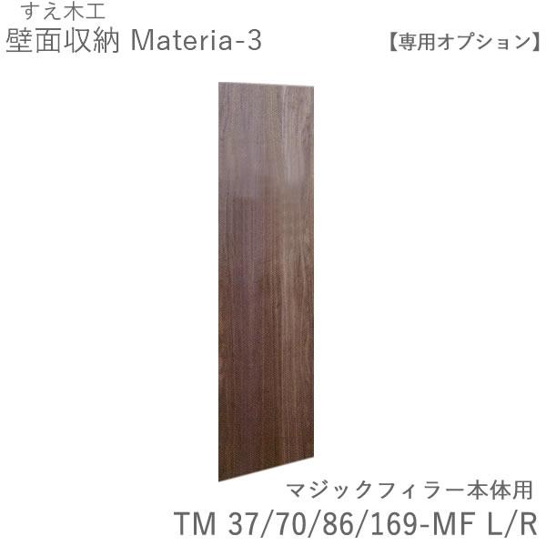【P10】【条件付きで送料無料 設置も可】マテリア3 マジックフィラー TM 37MF/70MF/86MF/169MF 幅1cm単位でオーダー (株)すえ木工 壁面収納(受注生産品)MATERIA 3