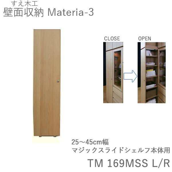 【P10】【送料無料 条件付きで設置も可】マテリア3 マジックスライドシェルフ TM 169MSS L/R(本体用・設置方向選択) 幅25〜45cm(1cm単位でオーダー) (株)すえ木工 壁面収納(受注生産品)MATERIA 3