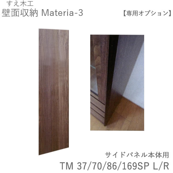 【P10】【送料無料 条件付きで設置も可】マテリア3 サイドパネル(本体用)TM 37SP/70SP/86SP/169SP(設置方向選択)(株)すえ木工 壁面収納(受注生産品)MATERIA 3