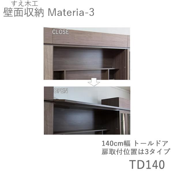 【P10】【条件付きで送料無料 設置も可】マテリア3 TM TD140 140cm幅トールドア 高さ8〜25cmオーダー 奥行:D42/32タイプ選択前側/前側+片側付き/前側+両側付きより選択(株)すえ木工 壁面収納(受注生産品)MATERIA 3