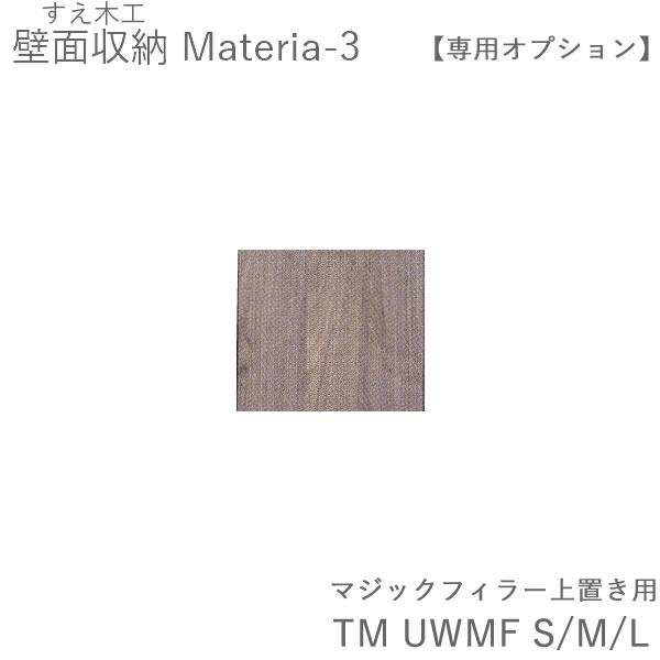 【P10】【条件付きで送料無料 設置も可】マテリア3 上置き用マジックフィラー TM UWMF 幅・高さ1cm単位でオーダー (株)すえ木工 壁面収納(受注生産品)MATERIA 3