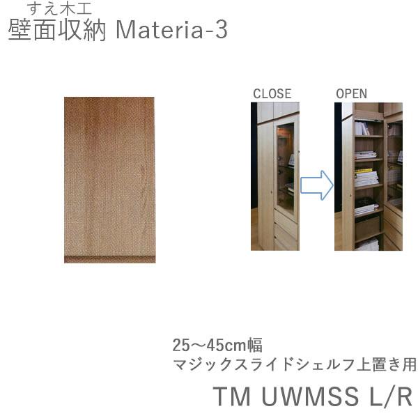 【P10】【送料無料 条件付きで設置も可】マテリア3 上置き用マジックスライドシェルフ TM UWMSS L/R(設置方向選択) 幅25〜45cm・高さ28〜89cm(1cm単位でオーダー) (株)すえ木工 壁面収納(受注生産品)MATERIA 3