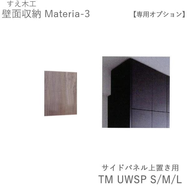 【P10】【送料無料 条件付きで設置も可】マテリア3 サイドパネル(上置き用)TM UWSP(高さオーダーH20〜89cm・設置方向選択)(株)すえ木工 壁面収納(受注生産品)MATERIA 3