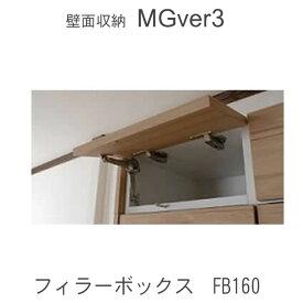 【P10】【条件付きで送料無料・開梱設置】MGver.3 EVE2 FB160 幅160cmフィラーボックス 奥行D47/D32タイプから選択!すえ木工 壁面収納(受注生産品) mg version3 YMG イヴ2 MGS