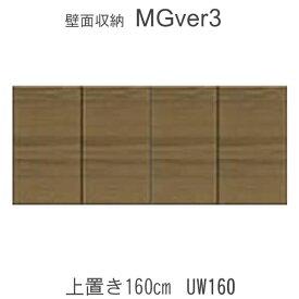 【ポイント10倍】【条件付きで送料無料・開梱設置】MGver.3 EVE2 UW160 幅160cm上置き 高さオーダー(H28〜89cm) 奥行D47/D32タイプから選択!すえ木工 壁面収納(受注生産品) mg version3 YMG イヴ2 MGS