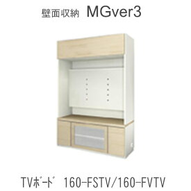 【P10】【開梱設置 送料無料(10万円以上お買上時)】MGver.3 EVE2  FW160-FSTV/FVTV幅160cmTVボード(上部:板扉)奥行D47/D32タイプから選択!すえ木工 壁面収納(受注生産品) mg version3 YMG イヴ2 MGS