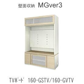 【ポイント10倍】【開梱設置 送料無料(10万円以上お買上時)】MGver.3 EVE2  FW160-GSTV/FW160-GVTV幅160cmTVボード(上部:ガラス扉)奥行D47/D32タイプから選択!すえ木工 壁面収納(受注生産品) mg version3 YMG イヴ2 MGS