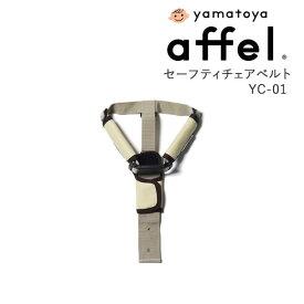 セーフティチェアベルトYC-01アッフルaffel YAMATOYA(株)大和屋ベビーチェア【除】