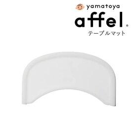 テーブルマットアッフルaffel YAMATOYA(株)大和屋ベビーチェア【除】