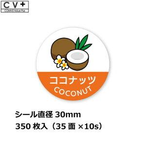 販促応援! たべものシール ココナッツ 350枚 DMA2036