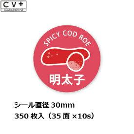 販促応援! たべものシール 明太子 350枚 DMA2042