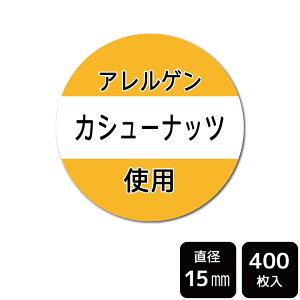 販促応援!たべものシール アレルギー表示 カシューナッツ 15mm DMA7013 400枚